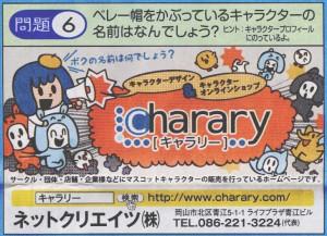 8月29日(日)の山陽新聞朝刊(22頁) 夏休みプレゼント「ホットネットクイズ」