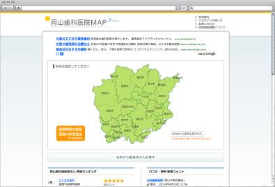 岡山歯科医院MAPプレビュー